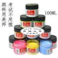 美邦祈富 美邦AP05颜料 美邦广告画颜料 水粉颜料 考试*颜料