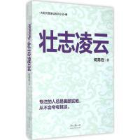 壮志凌云 贵州大学出版社