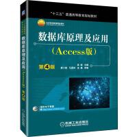 数据库原理及应用(Access版) 第4版 机械工业出版社