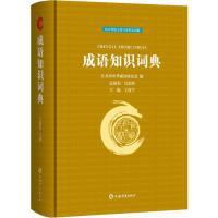 成语知识词典 上海辞书出版社