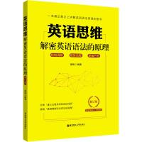 英语思维 解密英语语法的原理 修订版 华东理工大学出版社