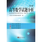 高等数学试题分析 (第2版)