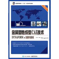 金属塑性成型CAE技术――DYNAFORM及DEFORM