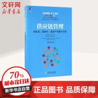 供应链管理:高成本、高库存、重资产的解决方案 刘宝红 著