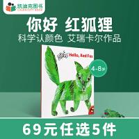 凯迪克图书 美国进口 艾瑞卡尔作品 Hello, Red Fox【平装】英文原版绘本