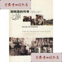 【旧书二手书9成新】朗姆酒的传奇之旅/查尔斯・A科伦比