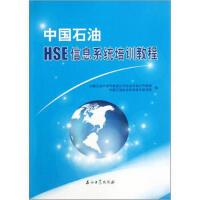 中国石油HSE信息系统培训教程 9787502190385