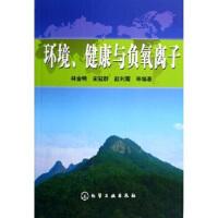 【新书店正版】环境健康与负氧离子 林金明 等 化学工业出版社 9787502582678