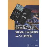 卡西欧fx-5800P计算器道路施工放样程序从入门到精通,华南理工大学出版社[新华品质值得信赖]