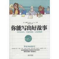 你能写出好故事 陕西人民出版社