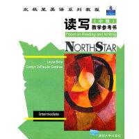 北极星英语――读写(中级)教学参考书