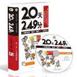"""20天,249分:一本教你""""做对""""题的4级阅读书!"""