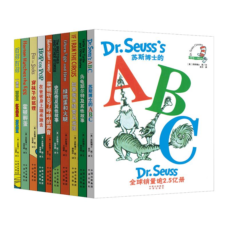 苏斯博士双语系列(全十册)销量突破2.5亿册,获得美国图画书荣誉凯迪克大奖、普利策特殊贡献奖,两次获得斯卡金像奖和艾美奖,美国教育部指定的重要阅读辅导读物。
