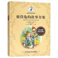彼得兔的故事全集(全10册)