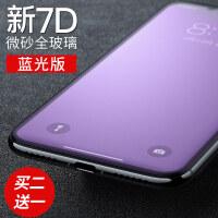 �O果x�化膜iPhoneXS手�C全屏覆�w磨砂�O果XsMax�N膜iPonex全身8x全�C屏保iPhon �O果X 微砂曲面膜