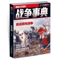 英法百年战争/战争事典005 中国长安出版社