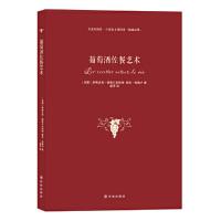 【二手书9成新】葡萄酒佐餐艺术(法国)斯蒂芬妮・德蒂尔克埃姆,(法国)索菲・格勒卢,殷9787544748179译林出