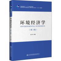 环境经济学(第3版) 人民交通出版社