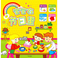 0-3岁宝宝多功能认知书:宝宝在节日里
