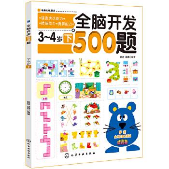 全脑开发500题·3~4岁(下)(学前全方位智力测试精选集)