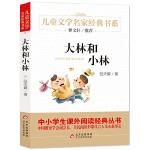 大林和小林 曹文轩推荐儿童文学经典 精美插图版 5万多名读者热评!