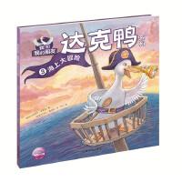 我和我的朋友・达克鸭系列:海上大冒险