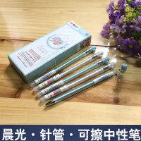 【满百包邮】晨光文具A7402 学生热可擦笔A7402水笔 热可擦笔0.5MM中性笔 摩易擦笔
