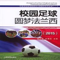 2015-校园足球圆梦法兰西 9787500949770