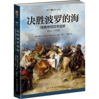 决胜波罗的海:(1611-1721)瑞典帝国百年战史 民主与建设出版社