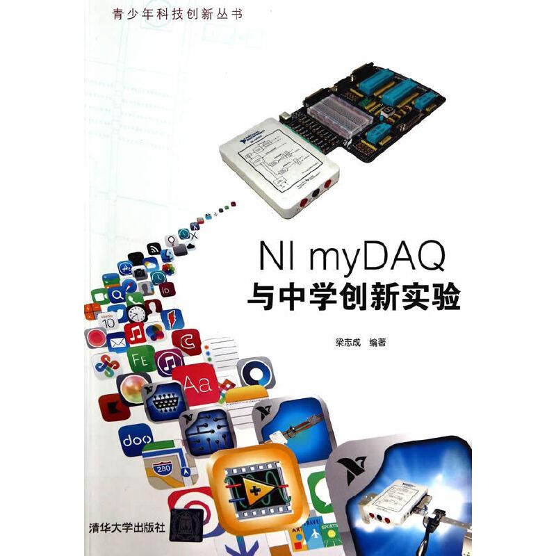 NI myDAQ与中学创新实验(青少年科技创新丛书)