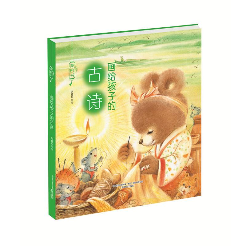"""画给孩子的古诗(美的书系列)中国小学生必背古诗100首,著名画家张蔚昕倾心创意绘画,图文并茂,相得益彰,高质量、高水准的图文艺术,让儿童在故事中品味绘画,在图画中认识文字,领悟""""美""""的真谛。"""