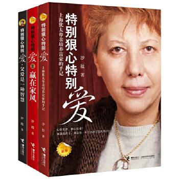 特别狠心特别爱(套装共3册) 严家风,迟满足,慢教养。上海犹太母亲培养世界富豪的手记