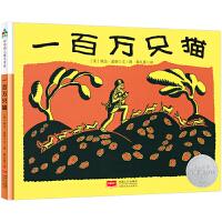 森林鱼童书・纽伯瑞大奖绘本:一百万只猫