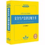 2020中华人民共和国安全生产法律法规全书(含全部规章)