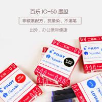 日本pilot百乐IC-50一次性墨囊 墨胆78g/88g/50r/笑脸钢笔用6支装