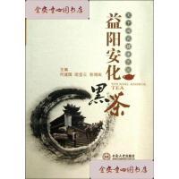 【旧书二手书9成新】益阳安化黑茶(包快递)/何建国、欧登云、彭增阁编中南大学