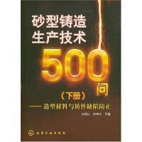 【二手旧书8成新】砂型铸造生产技术00问() 冯胜山 9787122009722