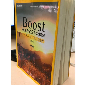 "Boost程序库完全开发指南——深入C++""准""标准库(第2版)(好评连连,经典畅销书全面升级,可以一次性窥视C++的许多新特性)"
