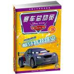 2013年赛车总动员合订本(1-4)