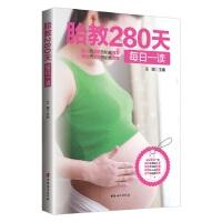 《胎教280天每日一�x》