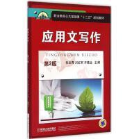 应用文写作(第2版) 张宝青,刘红军,齐建业 主编