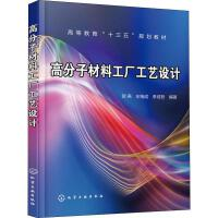 高分子材料工厂工艺设计 化学工业出版社