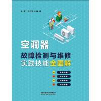空调器故障检测与维修实践技能全图解 中国铁道出版社有限公司