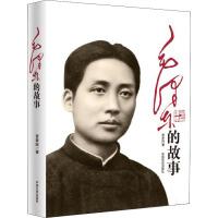 *的故事 中国文史出版社