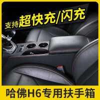 哈弗h6扶手箱 哈佛H6手扶箱中央通道h6改装配件运动版升级版专用