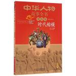 中华人物故事全书(美绘版)近现代部分――时代楷模
