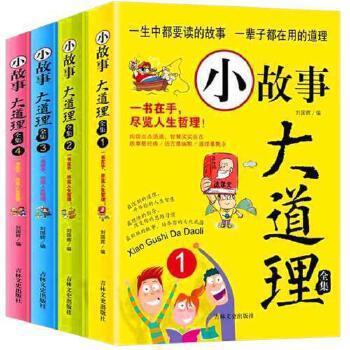 小故事大道理全4册小学版大全集小学生课外书阅读励志书籍适合3-6年级非注音版三四五六年级课外书8-10-12-15岁儿童读物