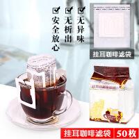 【好货】50枚咖啡过滤袋咖啡粉滤纸袋材质手冲咖啡滤纸袋