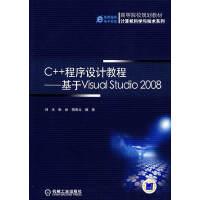 C++程序设计教程――基于Visual Studio2008