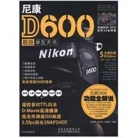 尼康D600超级单反天书